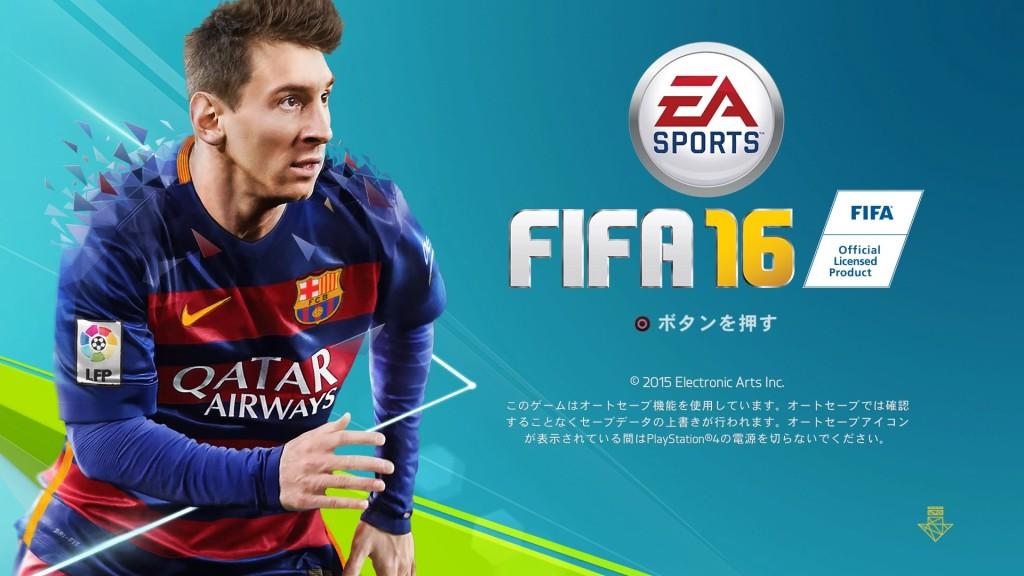 FIFA 16 イントロ